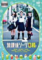 放課後ソーダ日和 特別版 DVD【レンタル】