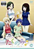 「たくのみ。」DVD3【レンタル】