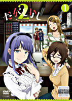 「だがしかし2」DVD1【レンタル】