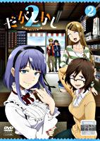 「だがしかし2」DVD2【レンタル】