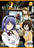 「だがしかし2」DVD3【レンタル】