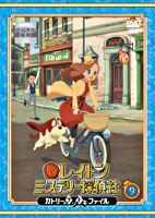 レイトン ミステリー探偵社 ~カトリーのナゾトキファイル~ レンタルDVD Vol.9