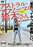 アストラル・アブノーマル鈴木さん DVD【レンタル】