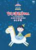 ちびまる子ちゃんアニメ化30周年記念企画「夏のお楽しみまつり」おとぎ編レンタル