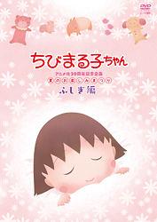 ちびまる子ちゃんアニメ化30周年記念企画「夏のお楽しみまつり」ふしぎ編レンタル
