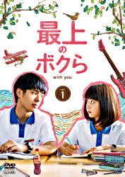最上のボクら with you Vol.1