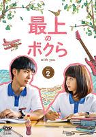 最上のボクら with you Vol.2