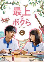 最上のボクら with you Vol.6