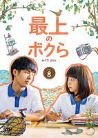 最上のボクら with you Vol.8