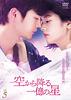 空から降る一億の星<韓国版> Vol.5
