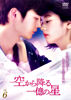 空から降る一億の星<韓国版> Vol.6
