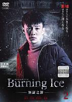 Burning Ice<バーニング・アイス>-無証之罪- Vol.2