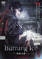 Burning Ice<バーニング・アイス>-無証之罪- Vol.5