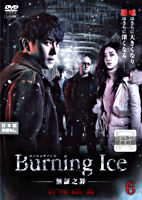 Burning Ice<バーニング・アイス>-無証之罪- Vol.6