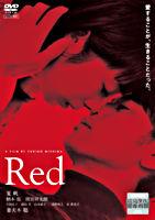 Red DVD レンタル