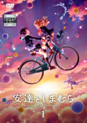 安達としまむら DVD 1【レンタル】