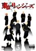 『東京リベンジャーズ』3【レンタルDVD】