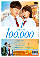 10万分の1 DVDレンタル