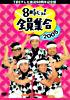 8時だヨ!全員集合 2005 DVD-BOX