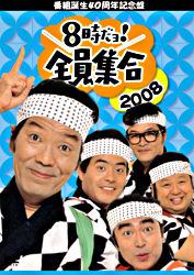 番組誕生40周年記念盤8時だヨ!全員集合2008