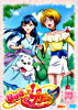 HUGっと!プリキュア vol.14