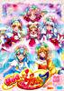 HUGっと!プリキュア vol.16