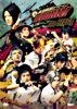 『家庭教師ヒットマンREBORN!』the STAGE【DVD】
