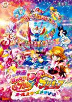 映画HUGっと!プリキュア♡ふたりはプリキュア~オールスターズメモリーズ~DVD通常版