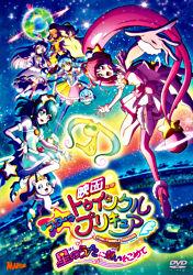映画スター☆トゥインクルプリキュア 星のうたに想いをこめて【DVD特装版】