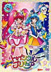 スター☆トゥインクルプリキュア vol.9【DVD】
