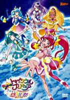 (仮)スター☆トゥインクルプリキュア 感謝祭