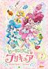ヒーリングっど♥プリキュア DVD vol.1