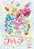 ヒーリングっど♥プリキュア DVD vol.2