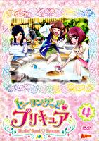 ヒーリングっど♥プリキュア DVD vol.4