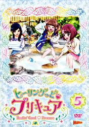 ヒーリングっど♥プリキュア DVD vol.5