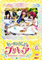 ヒーリングっど♥プリキュア DVD vol.6
