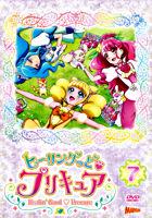 ヒーリングっど♥プリキュア DVD vol.7