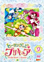 ヒーリングっど♥プリキュア DVD vol.9
