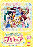 ヒーリングっど♥プリキュア DVD vol.10