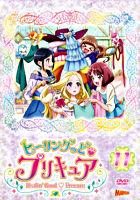 ヒーリングっど♥プリキュア DVD vol.11