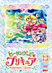 ヒーリングっど♥プリキュア DVD vol.13