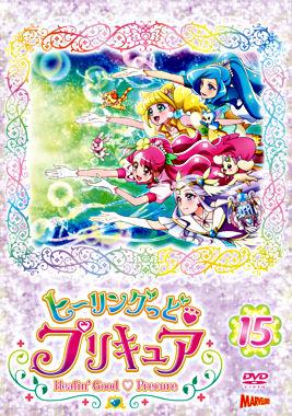 ヒーリングっど♥プリキュア DVD vol.15