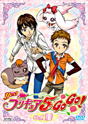 Yesプリキュア5gogo10 ポニーキャニオン