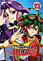 遊☆戯☆王ARC-V TURN-23