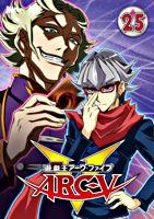 遊☆戯☆王ARC-V TURN-25