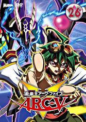 遊☆戯☆王ARC-V TURN-26