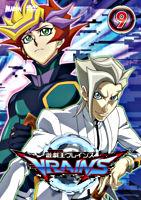遊☆戯☆王VRAINS TURN-9 (レンタル専用)