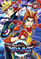遊☆戯☆王VRAINS TURN-12 (レンタル専用)