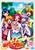 HUGっと!プリキュア vol.13