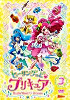 ヒーリングっど♥プリキュア DVD vol.3
